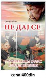 Book Cover: NE DAJ SE