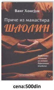 Book Cover: PRIČE IZ MANASTIRA ŠAOLIN