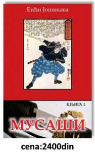 Book Cover: MUSAŠI (4 toma)