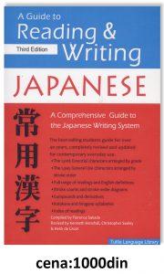 Book Cover: REČNIK JAPANSKIH IDEOGRAMA