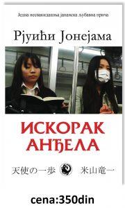 Book Cover: ISKORAK ANĐELA
