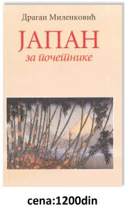 Book Cover: JAPAN ZA POČETNIKE