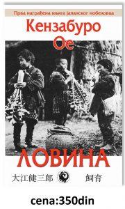 Book Cover: LOVINA