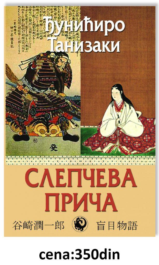Book Cover: SLEPČEVA PRIČA