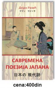 Book Cover: SAVREMENA POEZIJA JAPANA