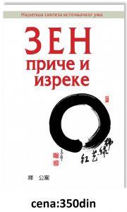 Book Cover: ZEN PRIČE I IZREKE