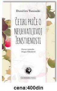 Book Cover: ČETIRI PRIČE O NEUHVATLJIVOJ ŽENSTVENOSTI