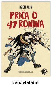 Book Cover: PRIČA O 47 RONINA