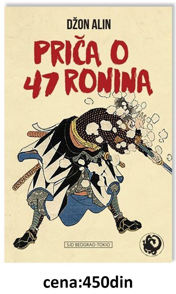 Book Cover: PRIČA O 47 RONINA
