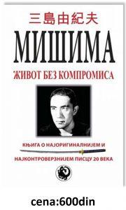 Book Cover: MIŠIMA – Život bez kompromisa