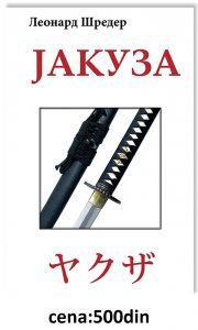 Book Cover: JAKUZA