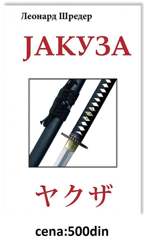 Book Cover: JAKUZA
