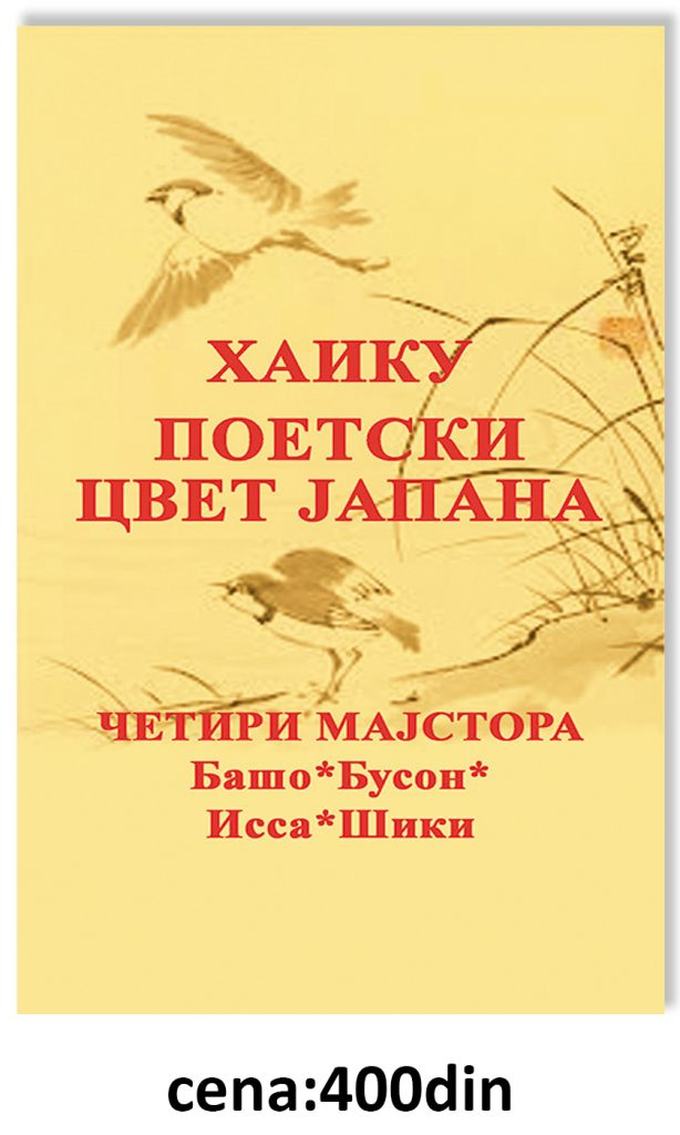 Book Cover: HAIKU – POETSKI BISER JAPANA