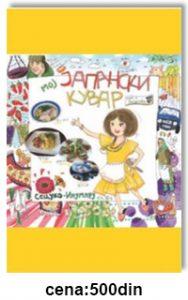 Book Cover: MOJ JAPANSKI KUVAR