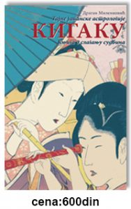 Book Cover: KIGAKU - TAJNE JAPANSKE ASTROLOGIJE