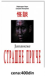 Book Cover: STRAŠNE PRIČE