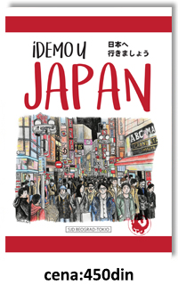 Book Cover: IDEMO U JAPAN