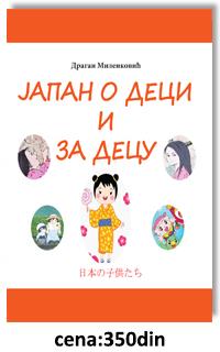 Book Cover: JAPAN O DECI I ZA DECU