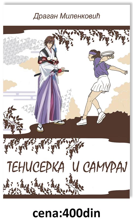 Book Cover: TENISERKA I SAMURAJ