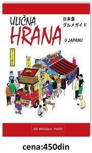 Book Cover: ULIČNA HRANA U JAPANU